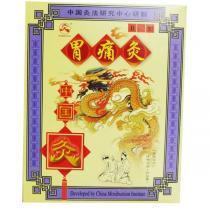 中國灸胃痛灸2貼