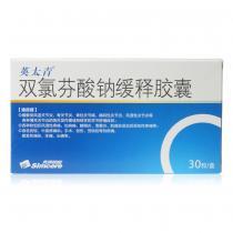 英太青双氯芬酸钠缓释胶囊30粒