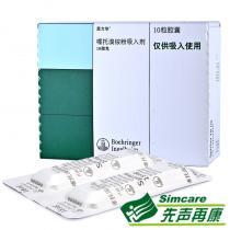 思力華噻托溴銨粉吸入劑18微克*10粒