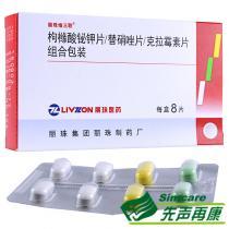 麗珠維三聯枸櫞酸鉍鉀片/替硝唑片/克拉霉素片組合包裝