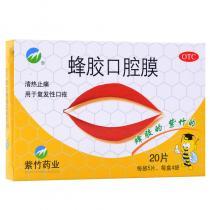 紫竹药业蜂胶口腔膜20片