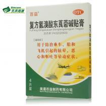 百益復方氫溴酸東莨菪堿貼膏4片