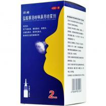 諾通 鹽酸賽洛唑啉鼻用噴霧劑10ml