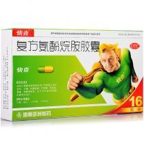 復方氨酚烷胺膠囊 16粒