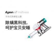 Dyson戴森V7 Mattress除螨吸尘器手持式除螨仪家用