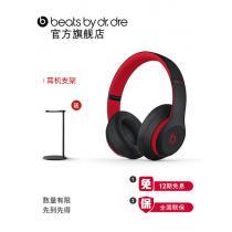 Beats Studio 3 Wireless無線降噪耳機藍牙頭戴式 紅色