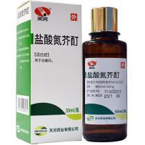 天方盐酸氮芥酊50ml