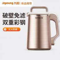 九阳 DJ13B-D81SG 九阳原味系列破壁免滤豆浆机