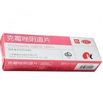 康緣 克霉唑陰道片 500mg*1片/盒