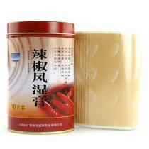 辣椒风湿膏10片