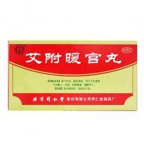 北京同仁堂艾附暖宫丸10袋