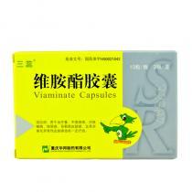三蕊维胺酯胶囊20粒