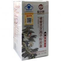 仙芝楼牌破壁灵芝孢子粉胶囊0.25克*80粒/盒